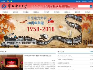 North China Electric Power University's Website Screenshot