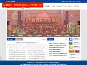 Anhui University of Science and Technology's Website Screenshot