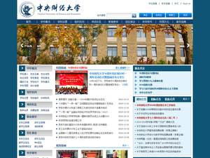 Central University of Finance and Economics's Website Screenshot