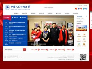 People's Public Security University of China Screenshot