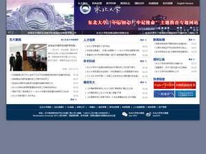 Northeastern University, China's Website Screenshot