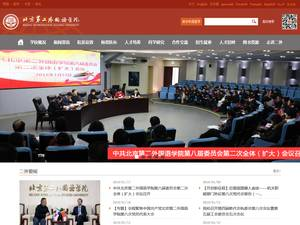 北京第二外国语学院 Screenshot