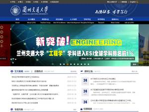 Lanzhou Jiaotong University Screenshot
