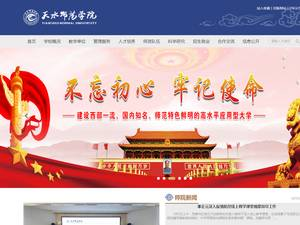 Tianshui Normal University's Website Screenshot