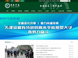 Xuchang University's Website Screenshot