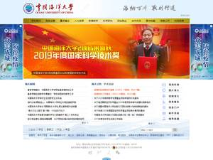 Ocean University of China's Website Screenshot