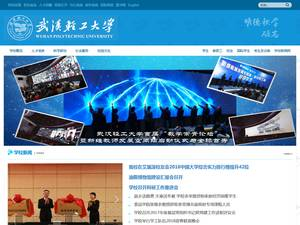 Wuhan Polytechnic University Screenshot