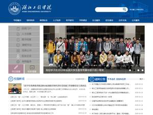 Hubei Engineering University's Website Screenshot