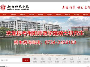 Hengyang Normal University Screenshot