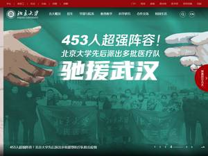 Peking University's Website Screenshot