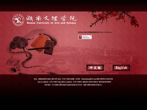 Hunan University of Arts and Science's Website Screenshot