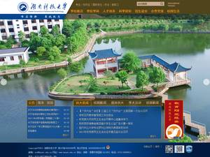 Hunan University of Science and Technology's Website Screenshot