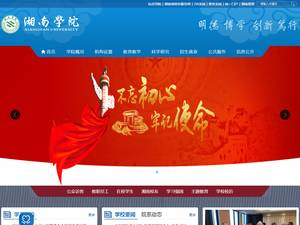 Xiangnan University's Website Screenshot