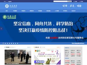Jiangsu University's Website Screenshot