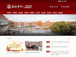 三江学院's Website Screenshot