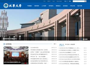 Beihua University Screenshot