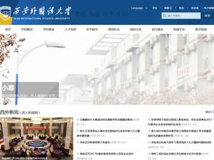 Xi'an International Studies University's Website Screenshot