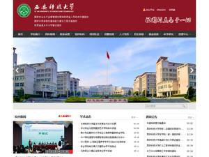 Xi'an University of Science and Technology Screenshot