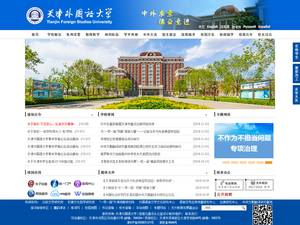 Tianjin Foreign Studies University's Website Screenshot