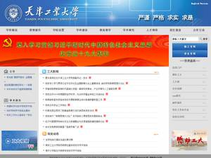 Tianjin Polytechnic University's Website Screenshot