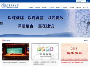 Tianjin University of Commerce's Website Screenshot