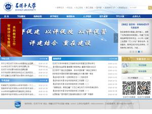 Shihezi University's Website Screenshot