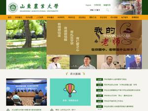 Shandong Agricultural University Screenshot