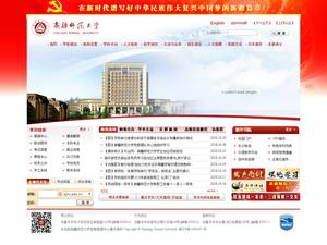 Xinjiang Normal University's Website Screenshot