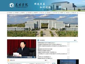 Kunming University's Website Screenshot