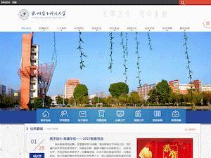 Hangzhou Dianzi University's Website Screenshot