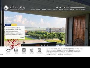 Ningbo University of Technology Screenshot