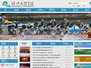 Shaoxing University's Website Screenshot