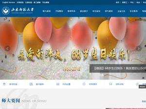 Shandong Normal University's Website Screenshot
