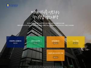 Anyang University's Website Screenshot