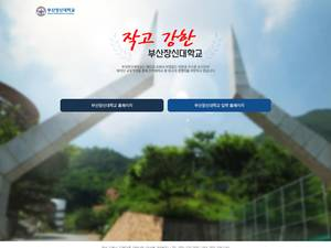 Busan Presbyterian University's Website Screenshot