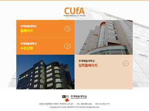 Chugye University for the Arts's Website Screenshot
