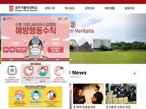Gwangju Catholic University's Website Screenshot