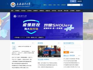 Shanghai Ocean University's Website Screenshot