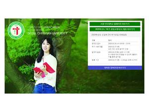 Seoul Christian University's Website Screenshot