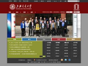 Shanghai Jiao Tong University Screenshot