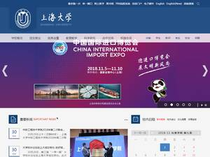 Shanghai University's Website Screenshot