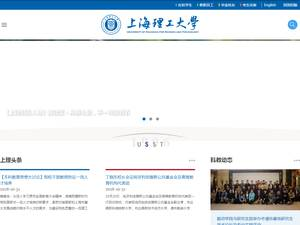 University of Shanghai for Science and Technology's Website Screenshot