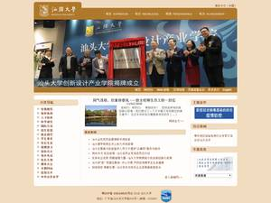 Shantou University's Website Screenshot