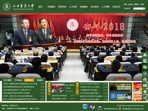 Shanxi Agricultural University's Website Screenshot
