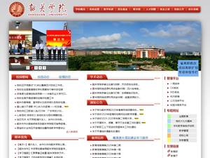 Shaoguan University Screenshot
