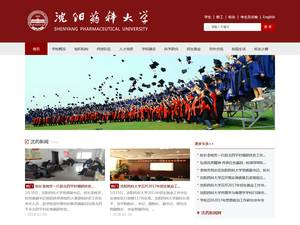 Shenyang Pharmaceutical University's Website Screenshot