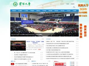 Shenyang University Screenshot