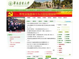 South China Agricultural University Screenshot