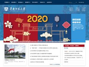 South China Normal University's Website Screenshot