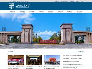 Southwest Jiaotong University Screenshot